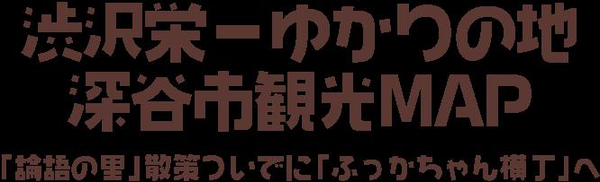 渋沢栄一ゆかりの地